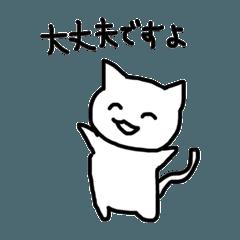 いちおう敬語を使う悟り世代の猫
