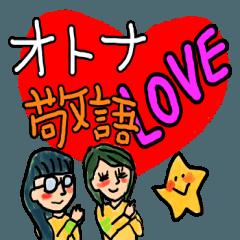 オトナ 敬語 LOVE