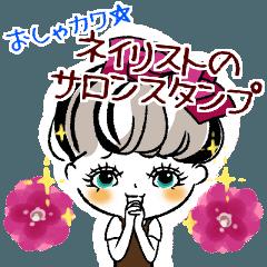 おしゃカワ☆ ネイリストのサロンスタンプ!
