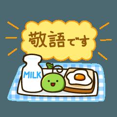 ミニまめ 敬語編