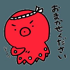 [LINEスタンプ] たこはっち(敬語ver.) (1)