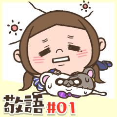 しもぶぅ。【敬語】#01