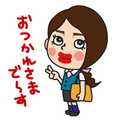 敬語 タラ子ちゃんの日常3