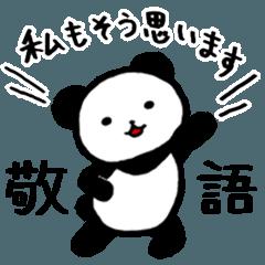 パンダの敬語