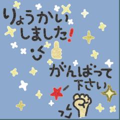 ゆるギラ光り輝く☆動く顔文字メッセージ