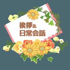 メッセージカードに花を添えて