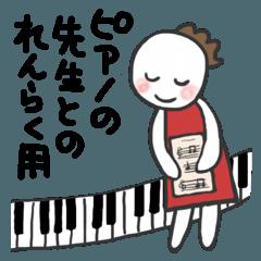 ピアノの先生や先輩に送るスタンプ【敬語】