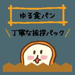 『ゆる食パン』丁寧な挨拶パック