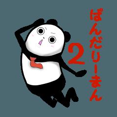 ぱんだりーまん2