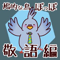 鳩的な鳥ぽっぽ【敬語編】