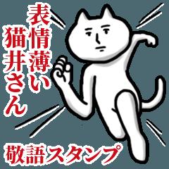 表情薄い猫井さん【敬語スタンプ】