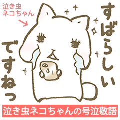 泣き虫ネコちゃんの号泣敬語