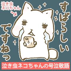 [LINEスタンプ] 泣き虫ネコちゃんの号泣敬語