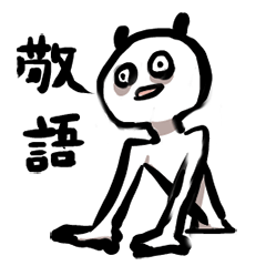 働く!キモいパンダの敬語スタンプ