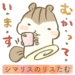 [LINEスタンプ] シマリスのリスたむ 〜ゆるっと敬語〜
