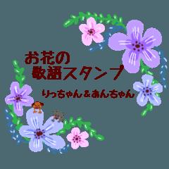 お花の敬語スタンプ with 小さいわんこ