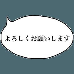 シンプルなふきだし 敬語【モノトーン】