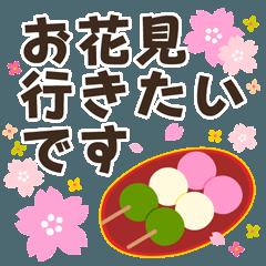 大人使える♡春の敬語スタンプ