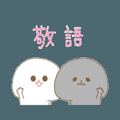 みじめちゃんと恨みちゃん(敬語)