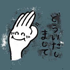 丁寧に話せる手