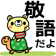 ほのぼのくまの敬語&基本編(動く)