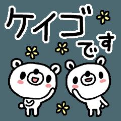 [LINEスタンプ] しろくまの敬語でメッセージ (1)