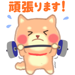 [LINEスタンプ] 動く♪しばぽよ 敬語編 (1)