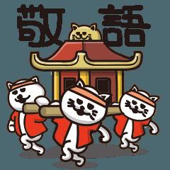 何かを企む白猫の敬語~使いやすいヨ!~