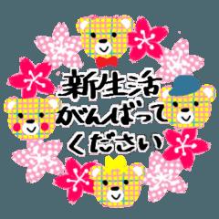 くまさんの楽しい新生活スタンプ(敬語)