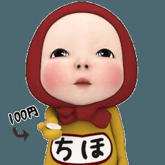【#1】レッドタオルの【ちほ】が動く!!