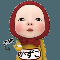 【#1】レッドタオルの【かずこ】が動く!!