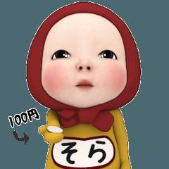 【#1】レッドタオルの【そら】が動く!!