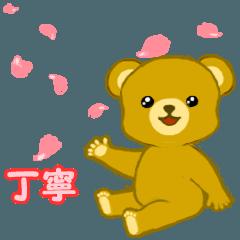 [LINEスタンプ] ちびくまちゃん ご挨拶(丁寧)の画像(メイン)