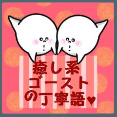 ゴースト達の丁寧&敬語スタンプ♥No2