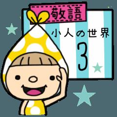 小人の世界3【敬語】