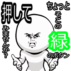 カッコつけマン【敬語】