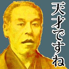 金の諭吉様 【敬語】