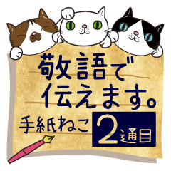 [LINEスタンプ] ~敬語で伝える~手紙ねこ【2】 (1)