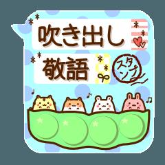 [LINEスタンプ] 吹き出し 敬語 お豆アニマルズ☆ (1)