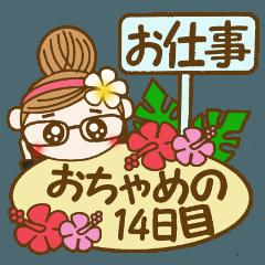 ハワイアンガールおちゃめの14日目