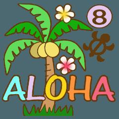 ハワイアンな大人のスタンプ8