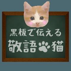 黒板で伝える敬語ネコ