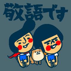 習慣少年スタンプ No.13 敬語篇