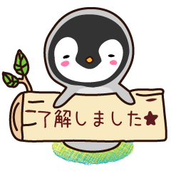 小さなペンギンさん 品のある敬語