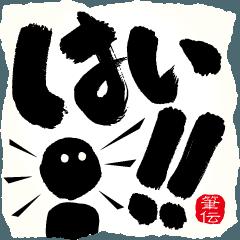 動く!!!! 筆文字で伝えよう !!!!! 敬語 5