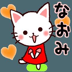 ★なおみニャンコのお名前スタンプ★