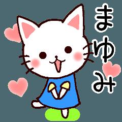 ★まゆみニャンコのお名前スタンプ★