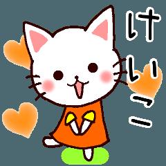 ★けいこニャンコのお名前スタンプ★