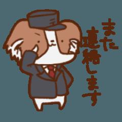 敬語なわんこ(パピヨン)