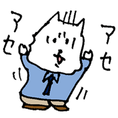 テンパリ猫ちゃん新社会人